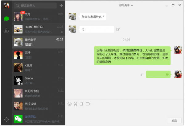 wechat-for-windows-1