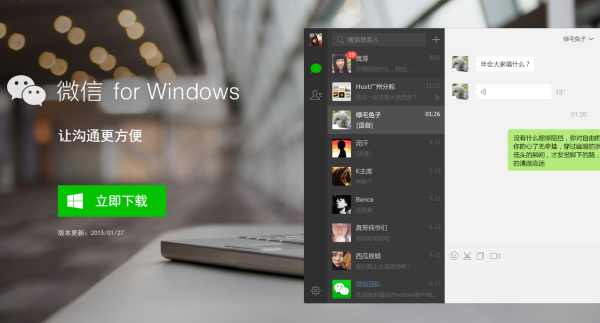 wechat-for-windows