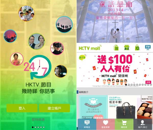 android-apps-hktv-v1-0-update-arrived
