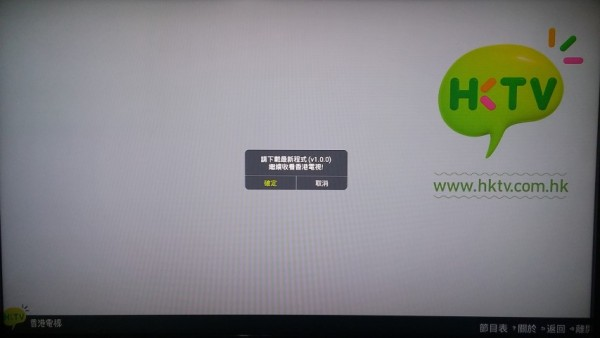 hktv-tvbox-support-vod-1