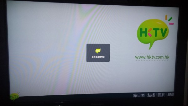 hktv-tvbox-support-vod-2
