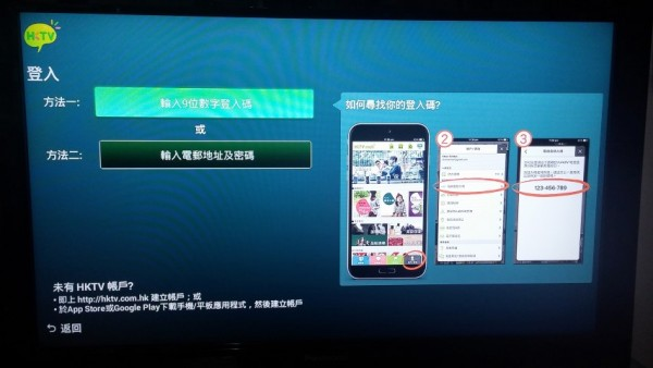 hktv-tvbox-support-vod-4