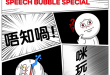 line-stickers-free-24-hk-speech-bubble-special-1