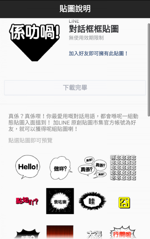 line-stickers-free-24-hk-speech-bubble-special-2