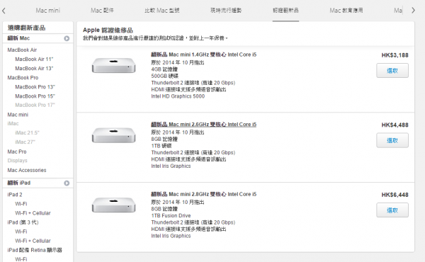 mac-mini-oct-2014-refurbished-hk