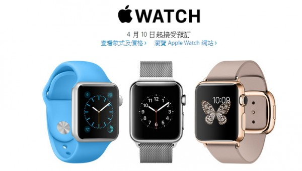 apple-watch-ireserve-only-1