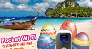 cmhk-pocket-wifi-hkd-60-extend-30-june