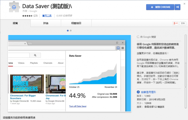 google-chrome-extensions-data-saver