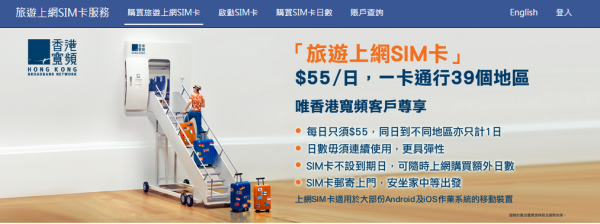 hkbn-travel-sim-hk55-support-39-region