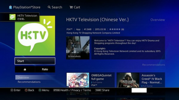 hktv-support-available-ps4-5