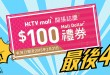 hktvmall 100 mall dollars 110x75 - 光速送貨,HKTVMall 免費 $100 Mall Dallar 禮卷快到期!