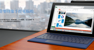 microsoft-announced-surface-3-start-from-hkd-3888