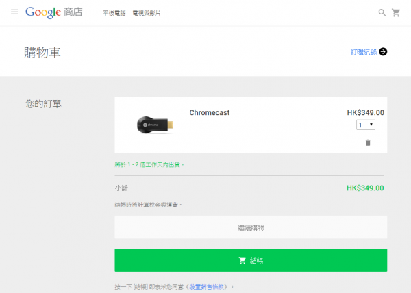 new-google-store-launched-1