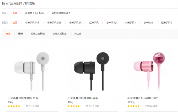 new-xiaomi-huosai-earphone-coming-1