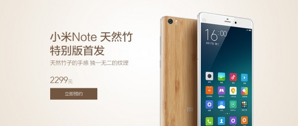 xiaomi-note-bamboo-rmb-2299-banner