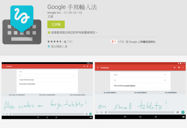 android-apps-google-handwriting-ime