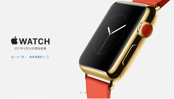 apple-store-down-for-apple-watch-1