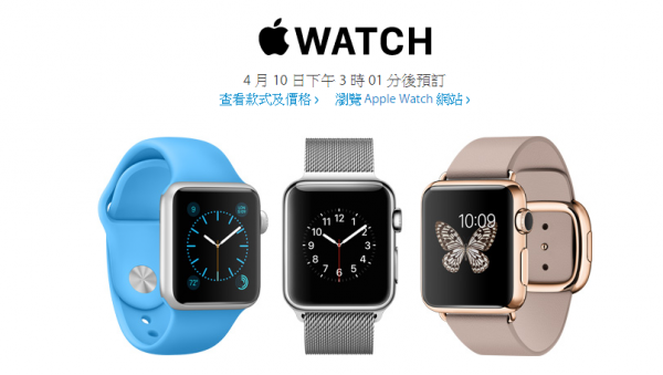 apple-store-down-for-apple-watch-2