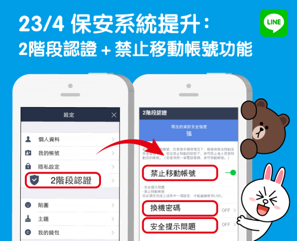 line-add-two-factor-authentication-safe-hkmo