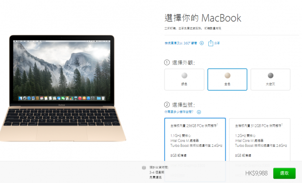 new-12-inch-macbook-three-to-four-weeks-ship