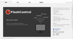 chrome extensions flashcontrol speed fast 310x165 - FlashControl ─ Chrome 插件停用 Flash 可減低 RAM 使用及提高速度