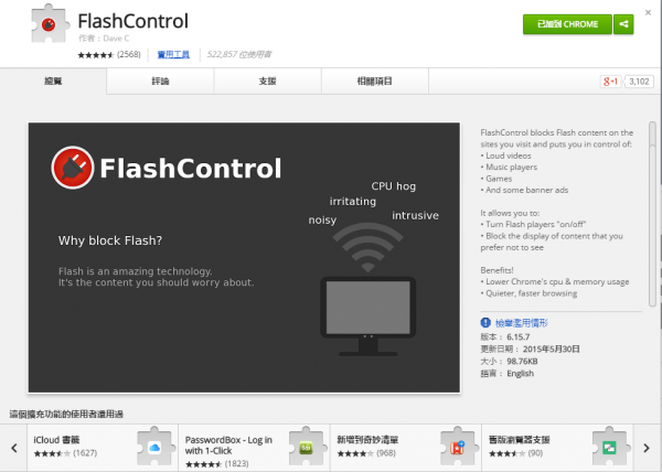chrome-extensions-flashcontrol-speed-fast