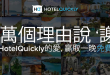 hotel-quickly-one-million-download-free-hotel-activity-1
