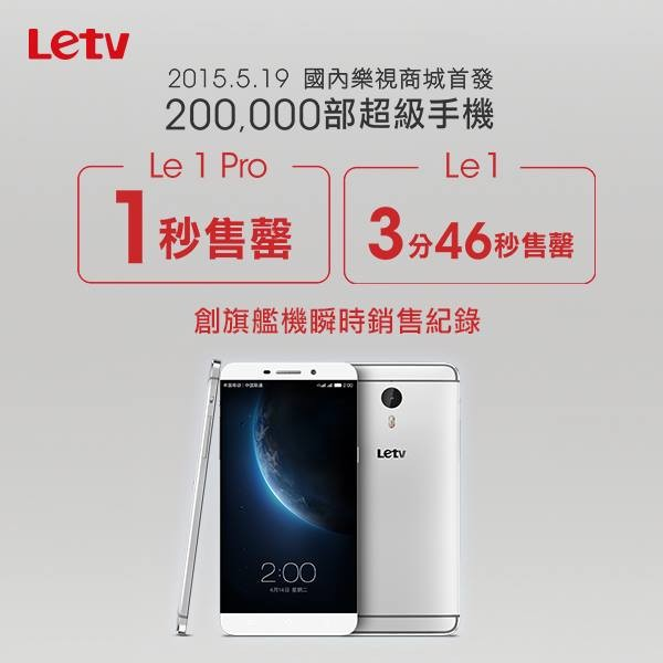 letv-phone-may-release-in-hk-soon