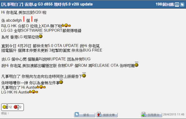 lg-g3-update-20g-hk-to-release-in-may-1