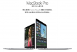 new macbook pro spring 2015 with force touch 3 110x75 - 蘋果更新 MacBook Pro 系列,加入 Force Touch、更長效電池及更快 SSD!
