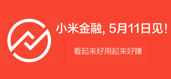 xiaomi-finance-11-may-announce-1