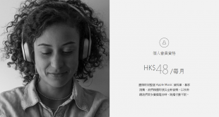 apple music hk 48 per month 310x165 - Apple Music 香港及台灣月費曝光!香港:HK$48 (個人) / HK$78 (家庭) !