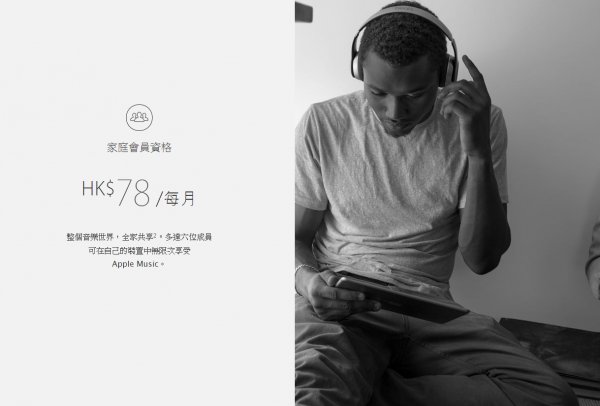 apple-music-hk-78-family-per-month