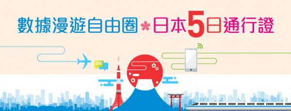 china-mobile-japan-5-day-pass-hk-298