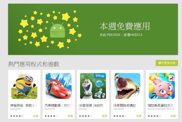 google-play-free-apps-per-week