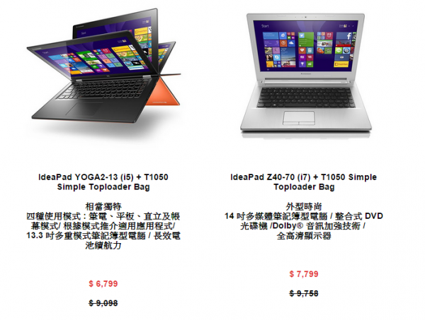 hktv-lenovo-store-open-with-hkd-300-discount-3