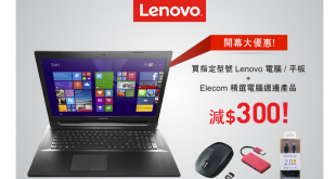 hktv-lenovo-store-open-with-hkd-300-discount