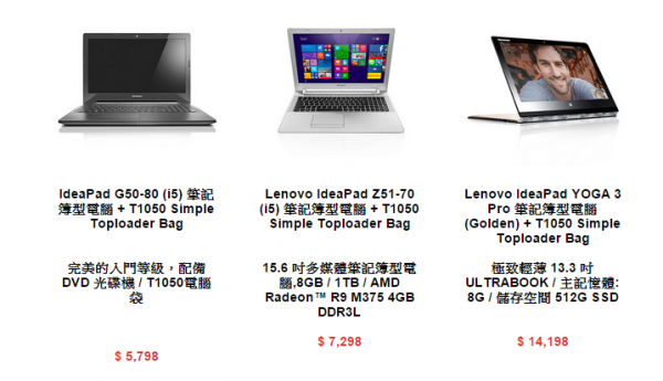 hktv-lenovo-store-open-with-hkd-300-discount-4