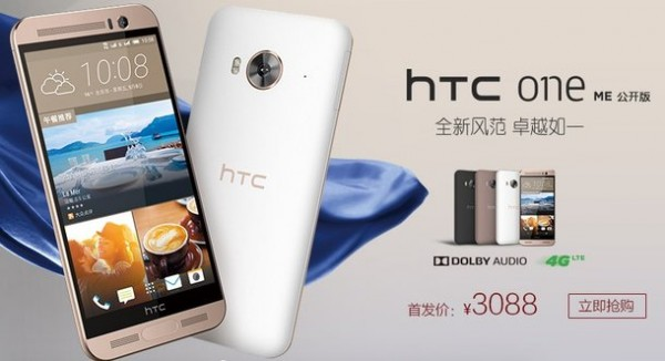 htc-one-me-rmb-3088