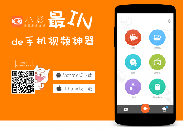 iphone-android-apps-quvideo-xiaoying-1