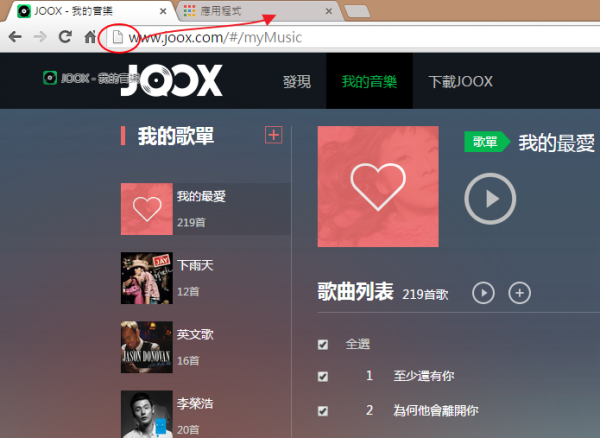 joox-desktop-music-player-by-chrome-3