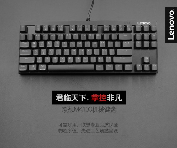 lenovo-mechincal-keyboard-mk100-and-mk300-1