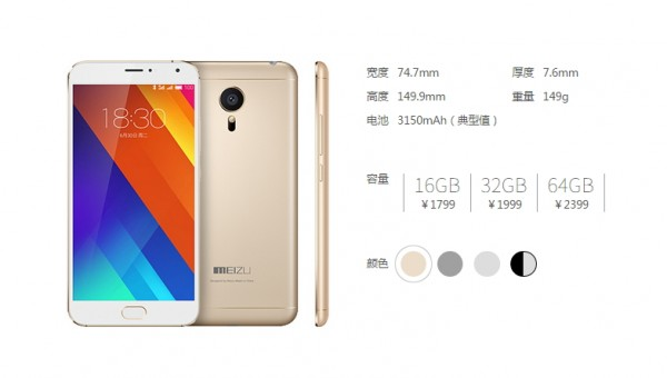 meizu-mx5-announced-1