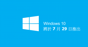 microsoft windows 10 available 29 july 310x165 - Microsoft 正式公佈 Windows 10 將在 7 月 29 日推出!