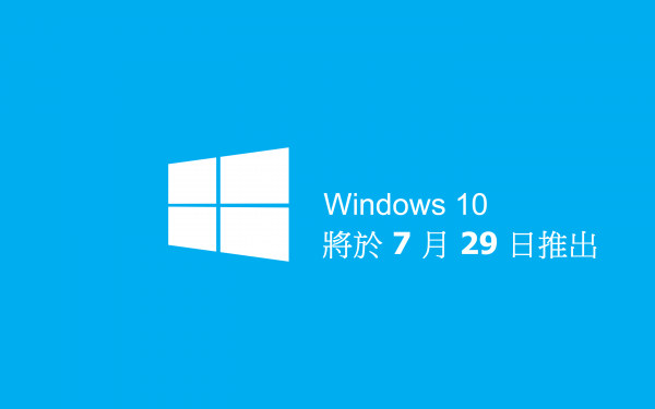 microsoft-windows-10-available-29-july
