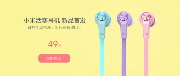 xiaomi-mi-new-in-ear-headphone-rmb-49
