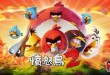 angry birds 2 arrived ios and android download 1 110x75 - Angry Birds 憤怒鳥2 正式登陸 Android 及 iOS 平台!
