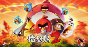 angry birds 2 arrived ios and android download 1 310x165 - Angry Birds 憤怒鳥2 正式登陸 Android 及 iOS 平台!