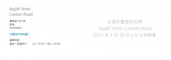apple-store-canton-road-open-on-2015-jul-30-1