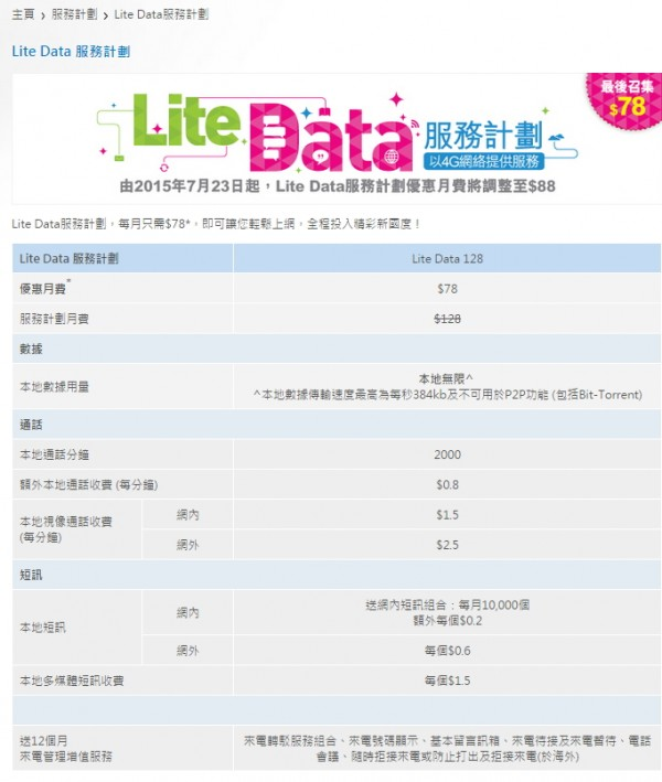 chinamobile-hong-kong-lite-plan-raise-hkd-88-1